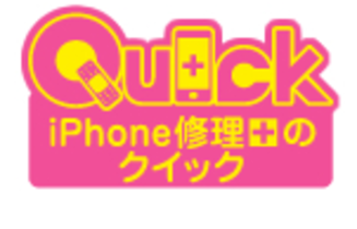 iPhone修理のQuick(クイック) 新宿南口店