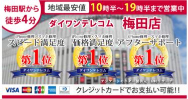 ダイワンテレコム 梅田駅店