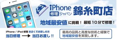 iPhone修理ジャパン 錦糸町店
