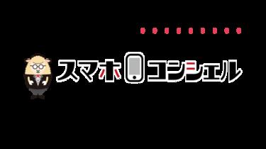 スマホコンシェル 心斎橋長堀店