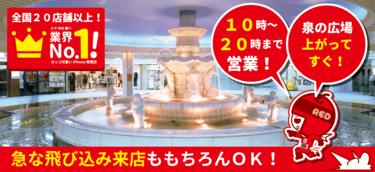 スマレンジャー 梅田泉の広場店