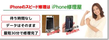 iphone修理屋 西麻布店