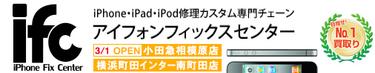 アイエフシー (iFC) 南町田店