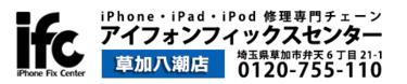 アイエフシー (iFC) 草加八潮店