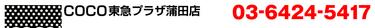 COCO 東急プラザ蒲田
