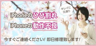 iPhone桜工房