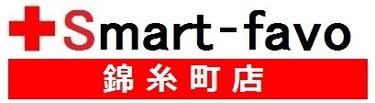 スマートファボ(Smart-favo) 錦糸町店