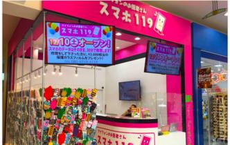 スマホ119 イオン具志川店