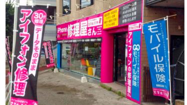 スマホ119 那覇首里店