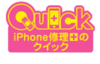 iPhone修理のQuick(クイック) 蒲田西口修理センター