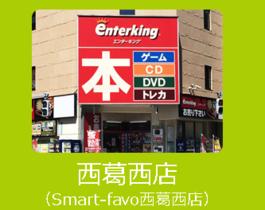 スマートファボ(Smart-favo) 西葛西店