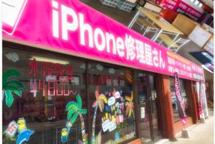 スマホ119 うるま市石川店