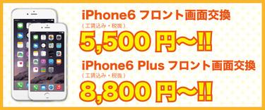 iPhoneステーション 鷺沼店
