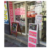 iPhone修理のリペアくん 金町店