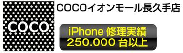 COCO イオンモール長久手店