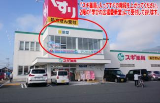 アイエフシー (iFC) 豊橋新城店