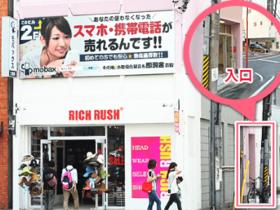 リペアパートナーズ 名古屋大須店