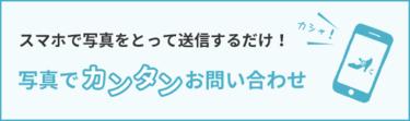 ミスターミニット 小田急百貨店藤沢