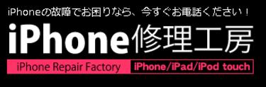 iPhone修理工房 聖蹟桜ヶ丘OPA店