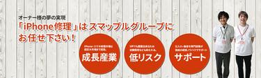 スマップル 札幌駅前店