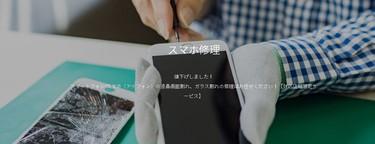 ミスターミニット 大阪市営地下鉄四つ橋線 西梅田店