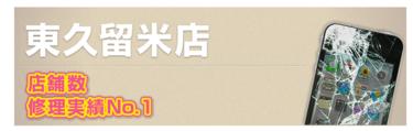iPhone修理のQuick(クイック) 東久留米店