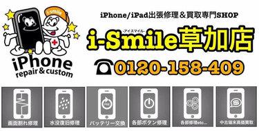 【出張修理専門】i-Smile 草加店
