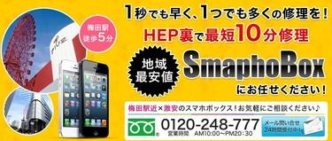 スマホボックス(SmaphoBox) 梅田