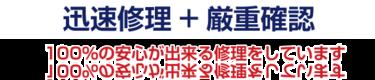 日本スマートフォン端末救命士 大阪梅田茶屋町店