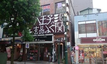 iPhoneCare 八王子本店