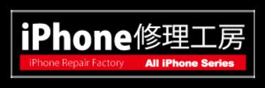 iPhone修理工房 立川店