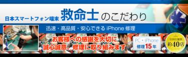 日本スマートフォン端末救命士 長崎ピーシースタッフ店