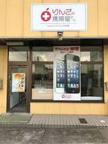 りんごの携帯屋さん
