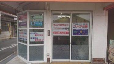 リペア本舗 貝塚店