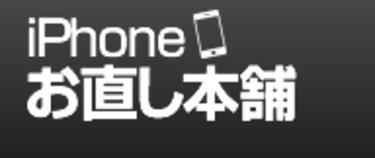 iPhoneお直し本舗 北九州小倉店