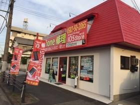 105Store 稲沢店