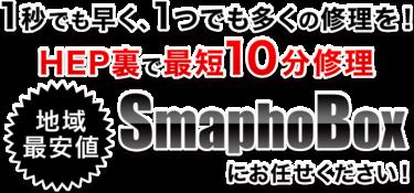スマホボックス(SmaphoBox) 京橋