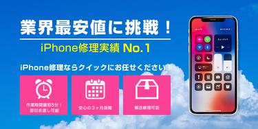 iPhone修理のQuick(クイック) 西所沢店