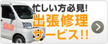 iPhone修理のQuick(クイック) 朝霞台店