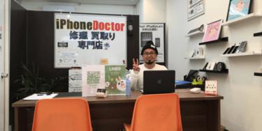 アイフォンドクター(iPhoneDoctor) 川崎店
