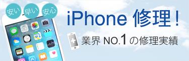 iPhone修理ジャパン 愛媛松山店