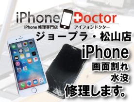 iPhoneDoctor 松山店