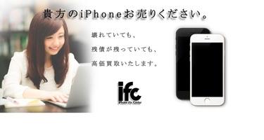 アイエフシー (iFC) 名古屋栄矢場町店