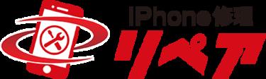iPhone修理リペア