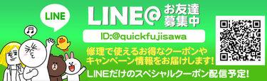 iPhone修理のQuick(クイック) 本厚木店