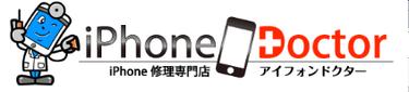 iPhoneDoctor 福岡直方店