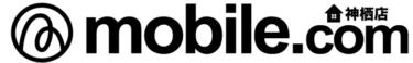 mobile.com 神栖店
