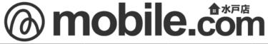 mobile.com 水戸店