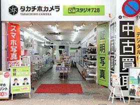 タカチホカメラ 小倉店 (smart365カウンター 小倉)