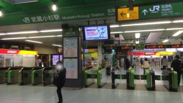 リスマート(Re:Smart) 東横武蔵小杉店